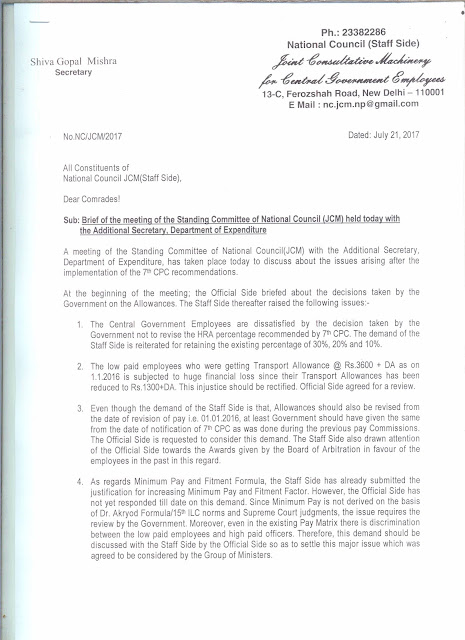 7thcpc-meeting-on-allowances-jcm-page-1