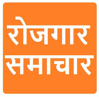 Gujarat Rojgaar Samachar Pdf 23 December 2020