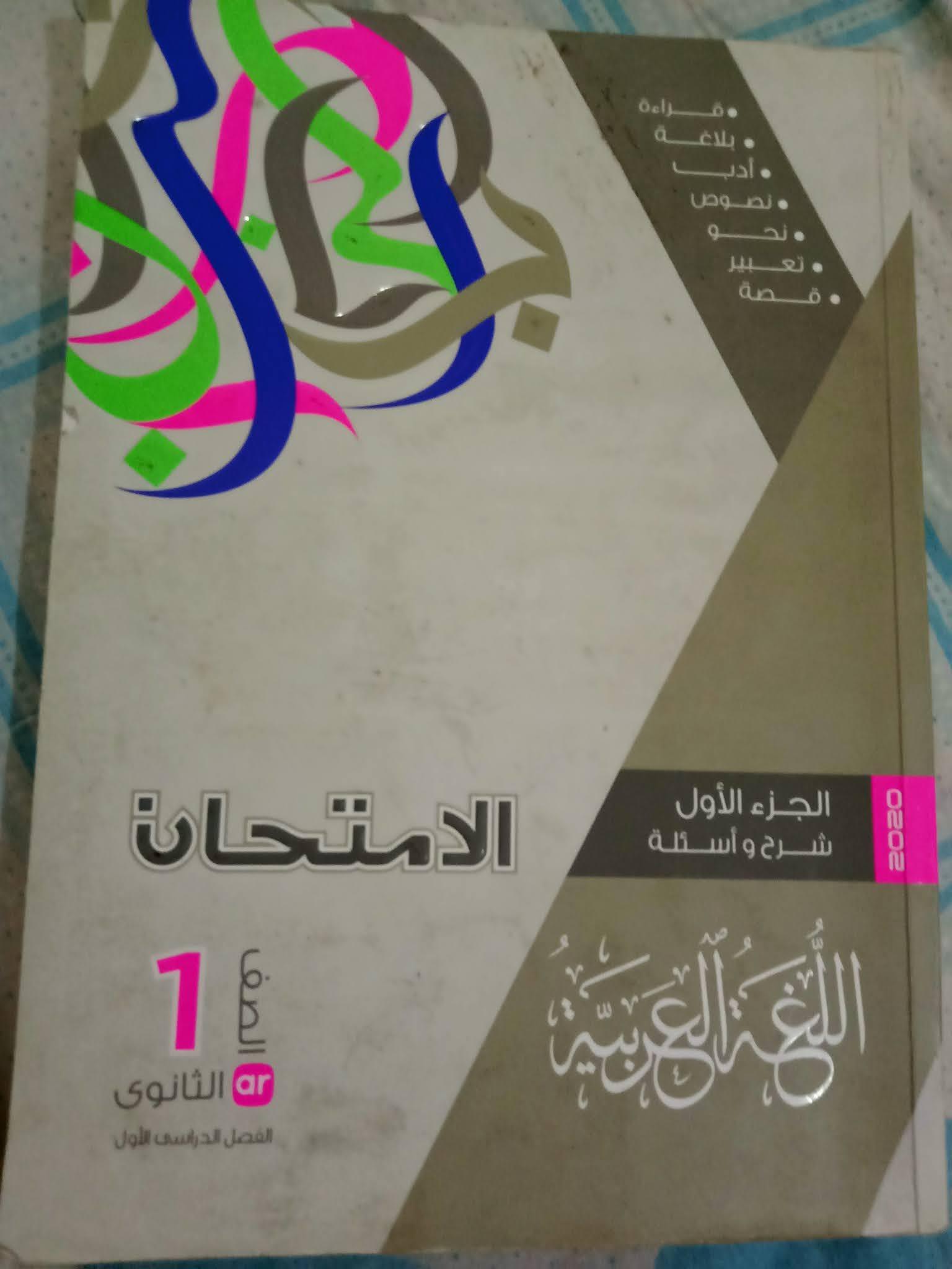 تحميل كتاب الامتحان فى اللغة العربية pdf للصف الأول الثانوى الترم الأول 2020