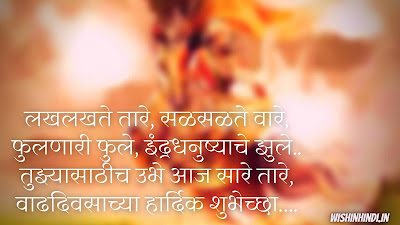 happy birthday wishes in marathi text