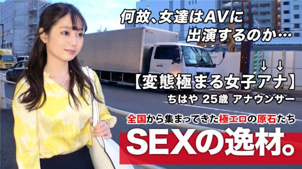 261ARA-440 【現役女子アナ】25歳【強烈スケベ】ちはやさん参上!元...
