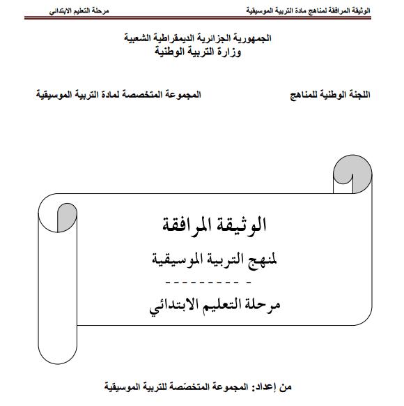 الوثيقة المرافقة لمنهاج التربية الموسيقية مرحلة التعليم الابتدائي الجيل الثاني
