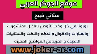 ستاتي قبيح statu 9bi7 2021 - الجوكر العربي