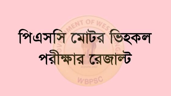 WBPC Motor Vehicle Exam Result 2020
