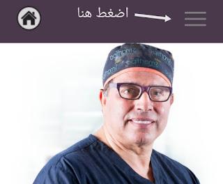 موقع الدكتور التازي