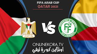 مشاهدة مباراة فلسطين وجزر القمر القادمة بث مباشر اليوم  24-06-2021 في كأس العرب