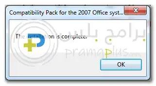 برنامج دعم أوفيس 2003 للامتدادات الحديثة