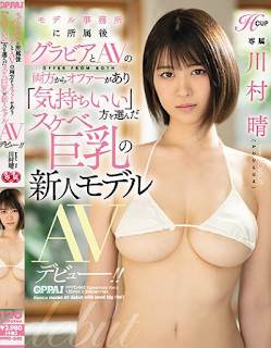 """PPPD-840 After Belonging To The Model Office, There Was An Offer From Both Gravure And AV, And A New Model AV Debut With Lewd Big Breasts Who Chose The """"comfortable"""" One! !! Kawamura Haru"""