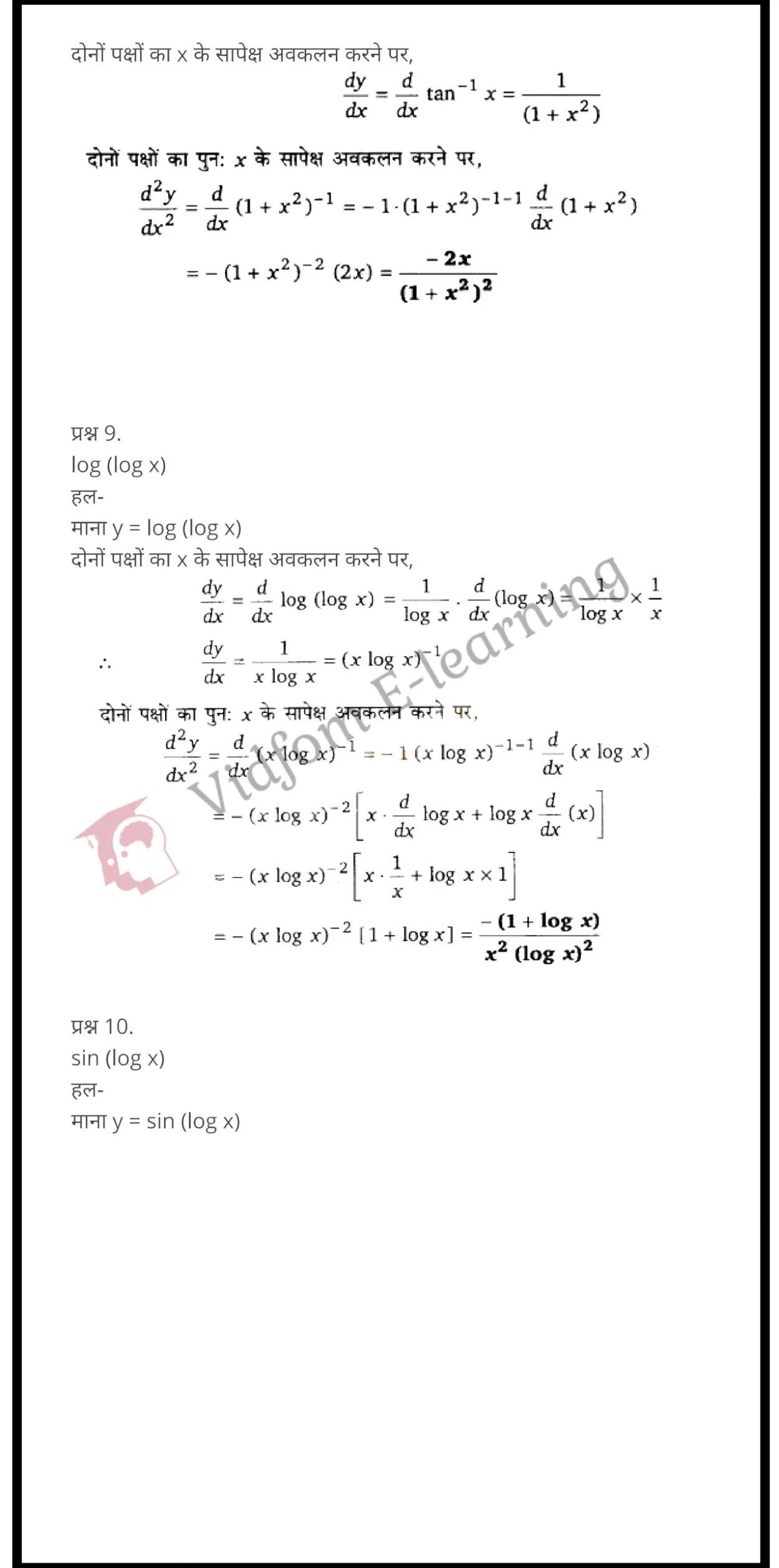 class 12 maths chapter 5 light hindi medium 55