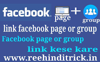 Facebook page or group link kese kare 1