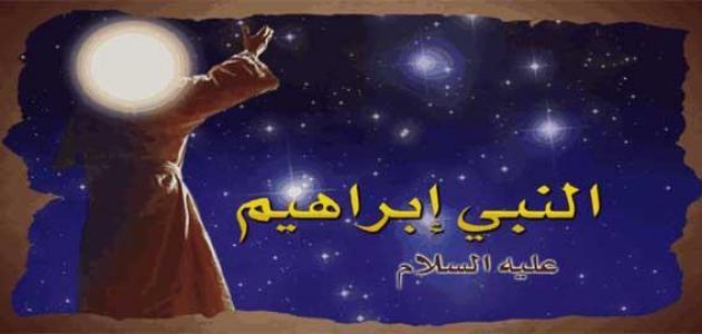 تفسير رؤيه سيدنا ابراهيم في المنام