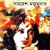 Ashchorjo Kotha Hoye Geche by Somoresh Majumdar
