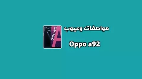 تعرف على مواصفات و عيوب هاتف Oppo a92