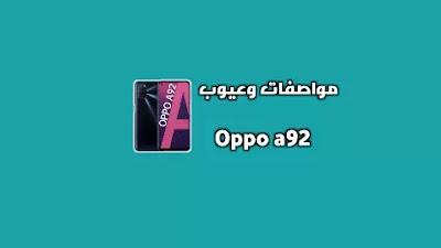 مواصفات هاتف اوبو 92 a