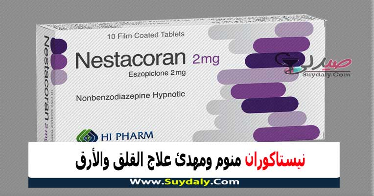 نيستاكوران أقراص Nestacoran منوم يساعد على النوم الهادئ وعلاج القلق السعر في 2020 والجرعة والبديل