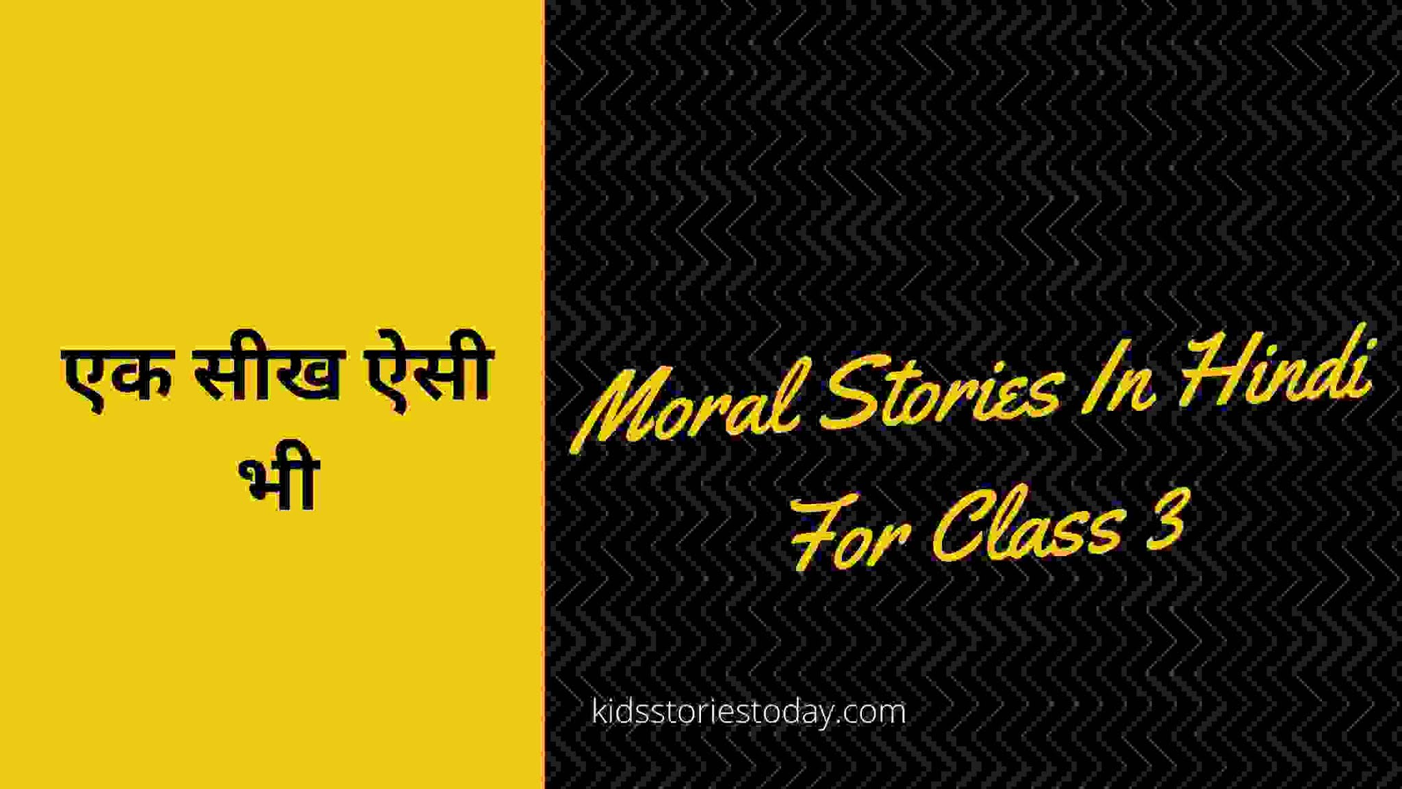 Moral Stories In Hindi For Class 3   एक सीख ऐसी भी