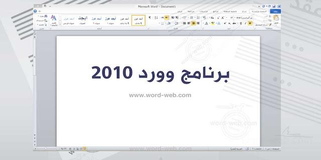 برنامج وورد 2010 لتعديل DOC
