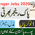 Pakistan Rangers New Jobs , 1650 Jobs Vacancies