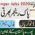 Pakistan Rangers New Jobs , 1650 Jobs Vacancies