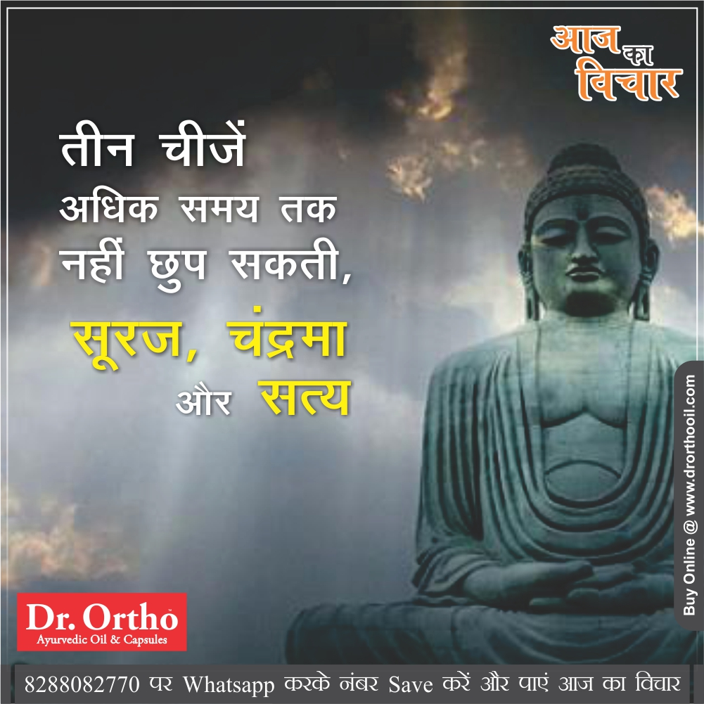 Jokes & Thoughts: Best Thought Of The Day In Hindi On 3