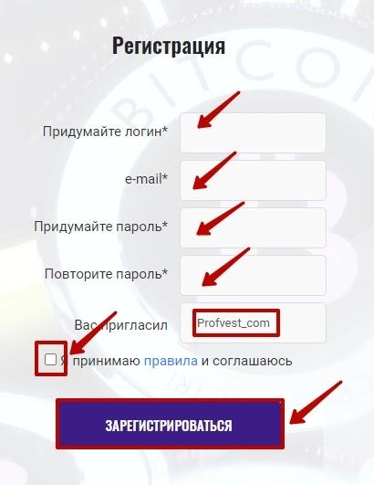 Регистрация в CryptBits 2