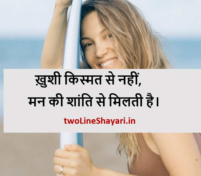 meaningful quotes in hindi with pictures, meaningful morning quotes with images, meaningful quotes in hindi with images