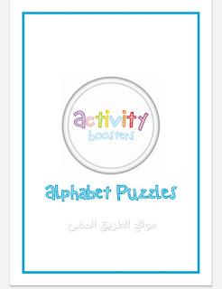 العاب وأنشطة لحروف اللغة الانجليزية ملف pdf
