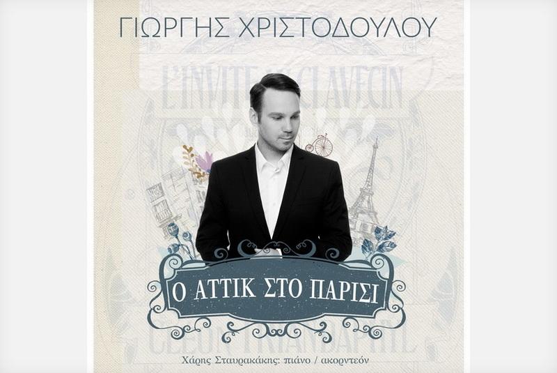 «Ο Αττίκ στο Παρίσι και άλλες ιστορίες» με τον Γιώργη Χριστοδούλου στο θέατρο ΔΙΟΝΥΣΟΣ στην Ορεστιάδα