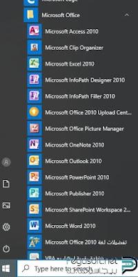 حزمة مايكروسوفت اوفيس