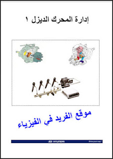 تحميل كتاب إدارة محركات الديزل 1 pdf، كيفية صيانة محركات الديزل، أجزاء محركات الديزل، دورة الوقود في محركات الديزل