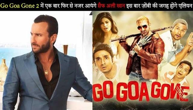 Go Goa Gone 2 में एक बार फिर से नजर आयंगे सैफ अली खान इस बार ज़ोंबी की जगह होंगे एलियन