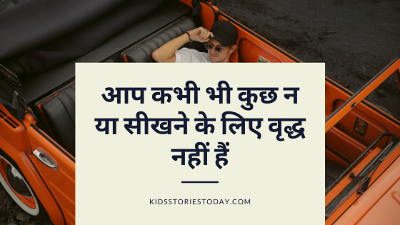 Best Quotes of Success in Hindi