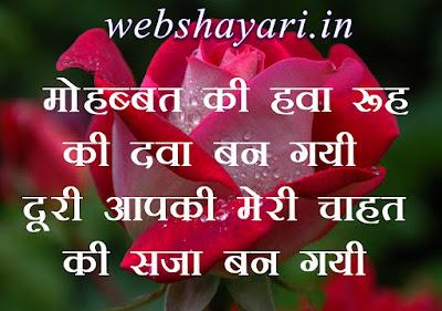 love shayari photo hd download