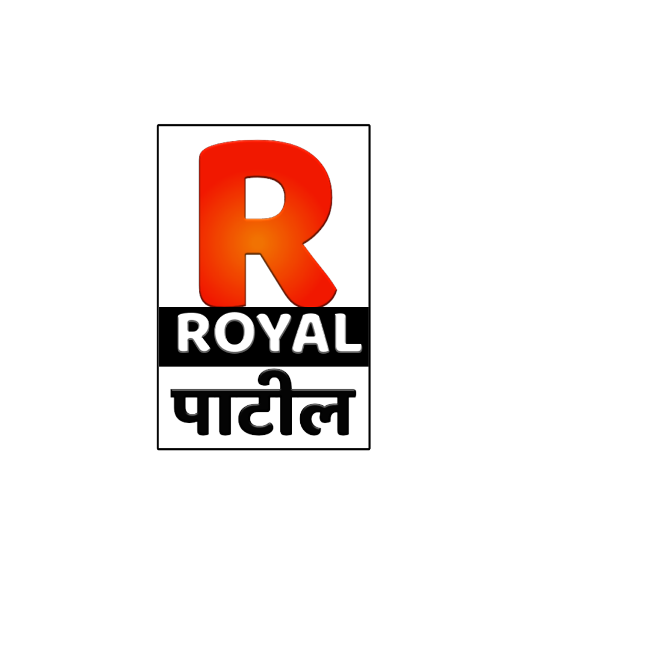 Royal patil
