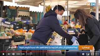 إيطاليا :عودة المتسوقين إلى متاجر شارع روما مع تباطؤ ظهور حالات جديدة بفيروس كورونا