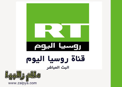 RT العربيه مباشر