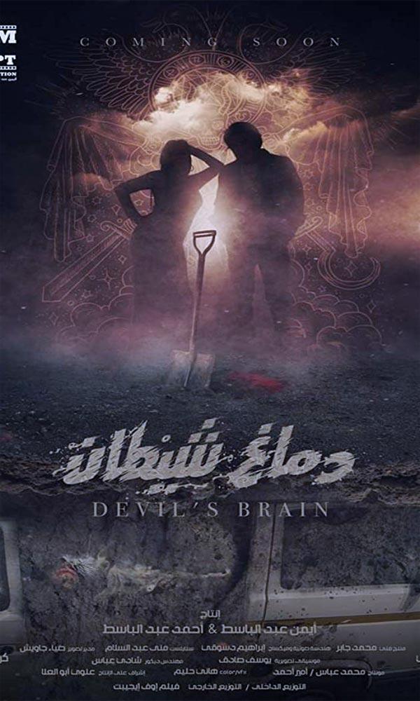 مشاهدة فيلم دماغ شيطان (2020)