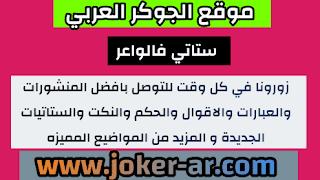 ستاتي فالواعر status wa3ar 2021 - الجوكر العربي