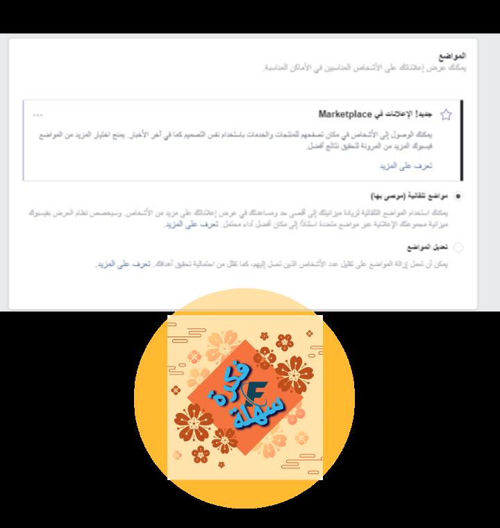 حملة اعلانية عن منتج وتعلم الخطوات على السوشيال ميديا فايسبوك