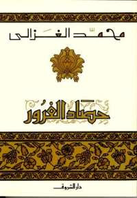 كتاب حصاد الغزو pdf لمحمد الغزالي