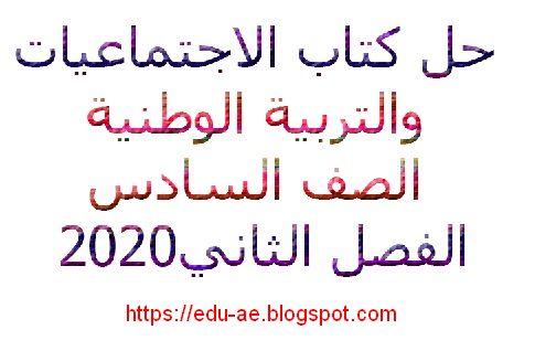 حل كتاب الاجتماعيات والتربية الوطنية الصف السادس الفصل الثانى 2020 الامارات