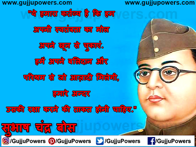 netaji subhash chandra bose quotes