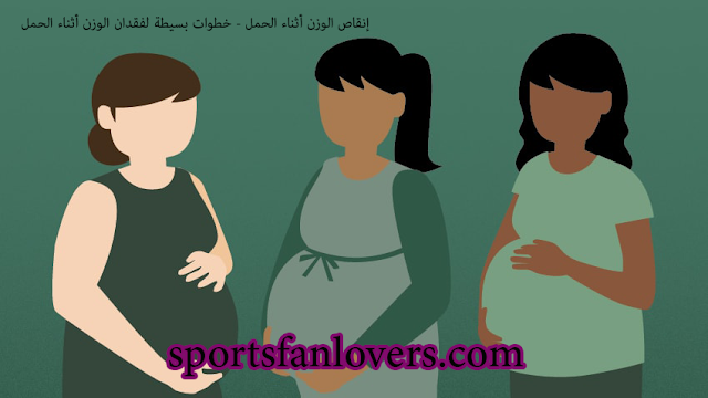 إنقاص الوزن أثناء الحمل - خطوات بسيطة لفقدان الوزن أثناء الحمل