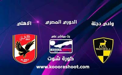 بث مباشر مباراة الأهلي ضد وادي دجلة في الدوري المصري كورة