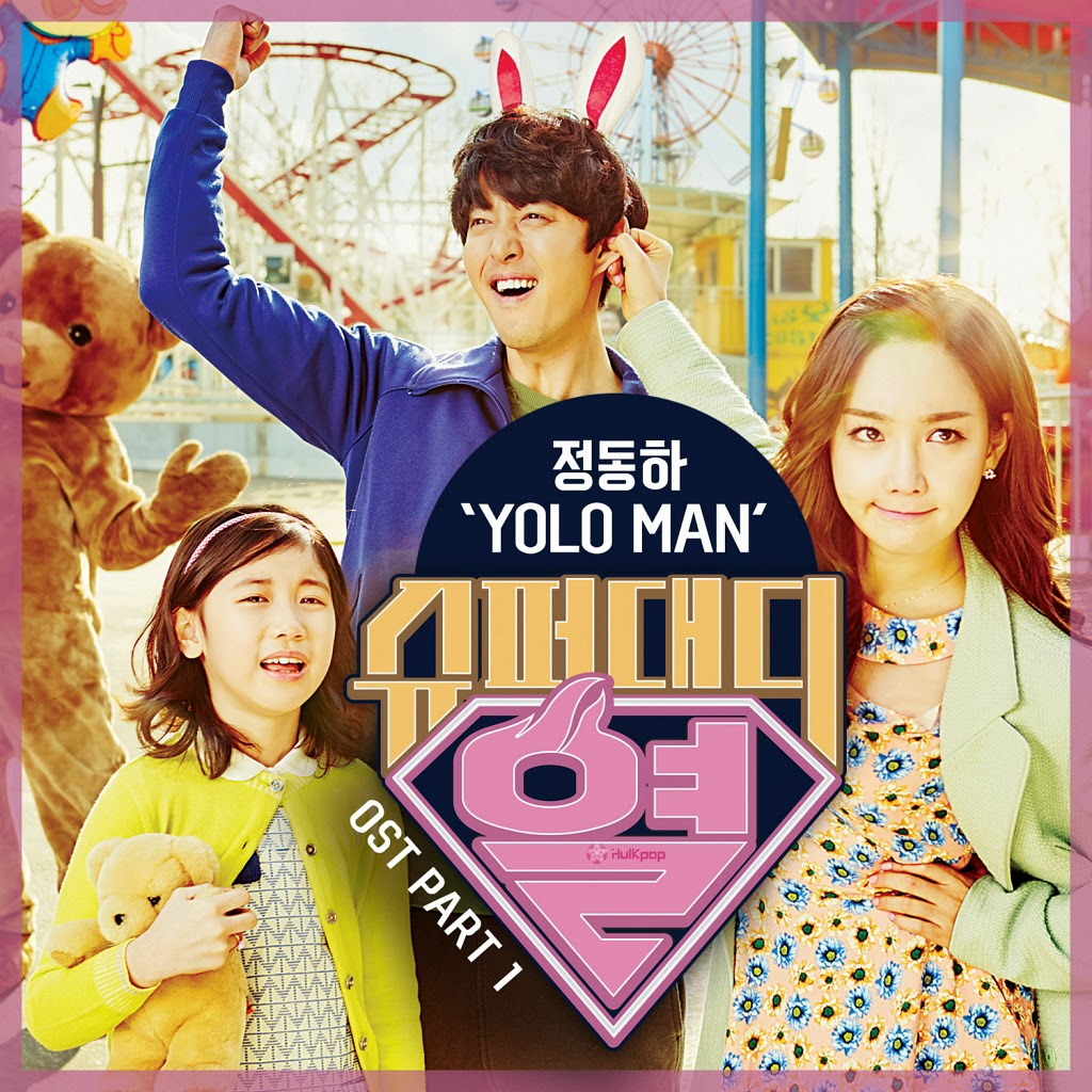 [Single] Jung Dong Ha – Super Daddy Yeol OST Part 1