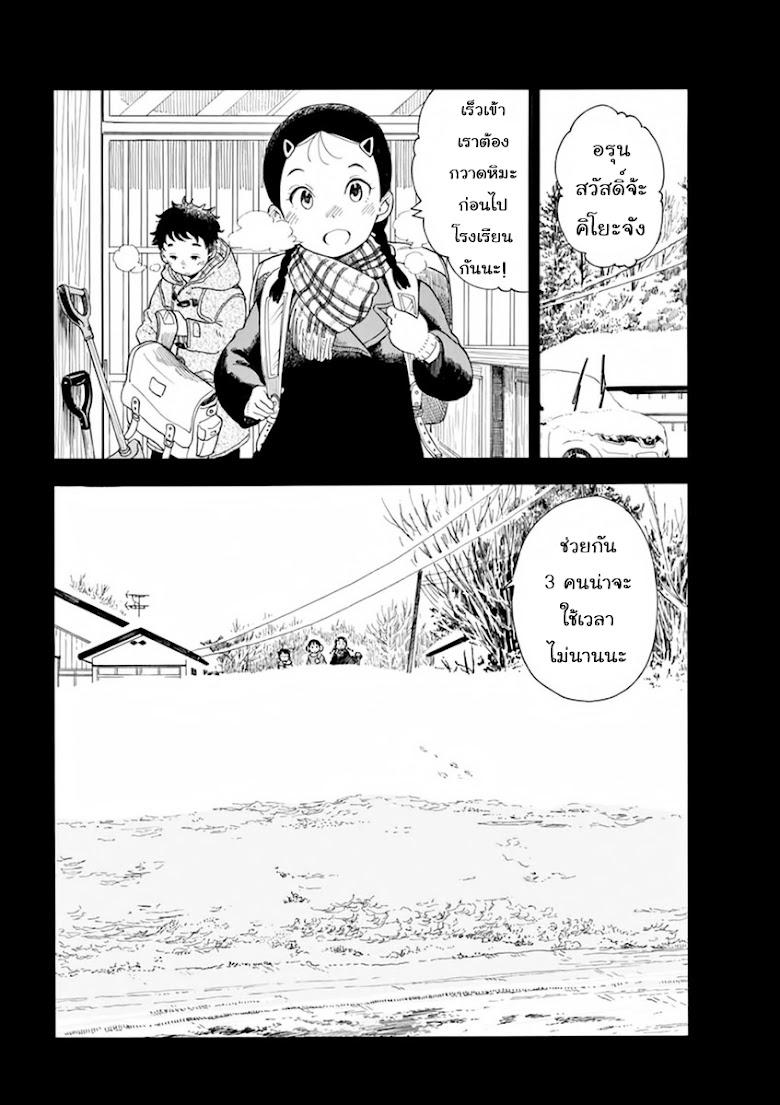 Maiko-san Chi no Makanai-san - หน้า 3