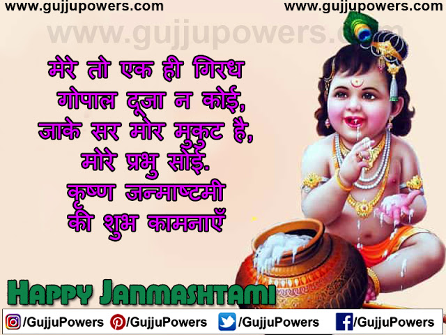 shayari on janmashtami in hindi