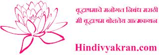 """Marathi Essay on """"Vrudhashram Manogat"""", """"वृद्धाश्रमाचे मनोगत निबंध मराठी"""", """"मी वृद्धाश्रम बोलतेय आत्मकथन"""" for Students"""