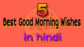 PicsArt_09-25-10.11.03 5 Best good morning wishes in hindi 2019