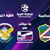 مشاهدة مباراة السالمية والقوة الجوية بث مباشر بتاريخ 24-09-2019 البطولة العربية للأندية